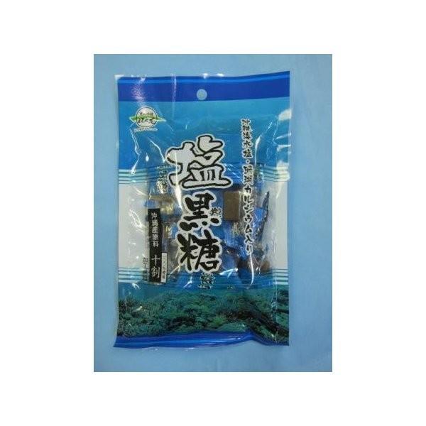 塩黒糖〔20袋セット〕