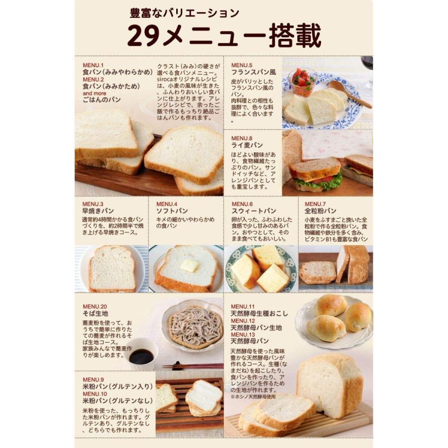 カ レシピ シロ ホームベーカリー