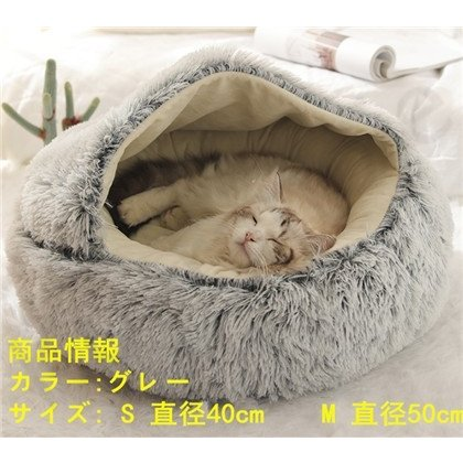 ペットハウス ペットベッド 猫ベッド 猫用ベッド ネコベッド ペット用品 暖かい ベッド ねこ用ベッド おしゃれ テント型 冬用|koaranoie|10