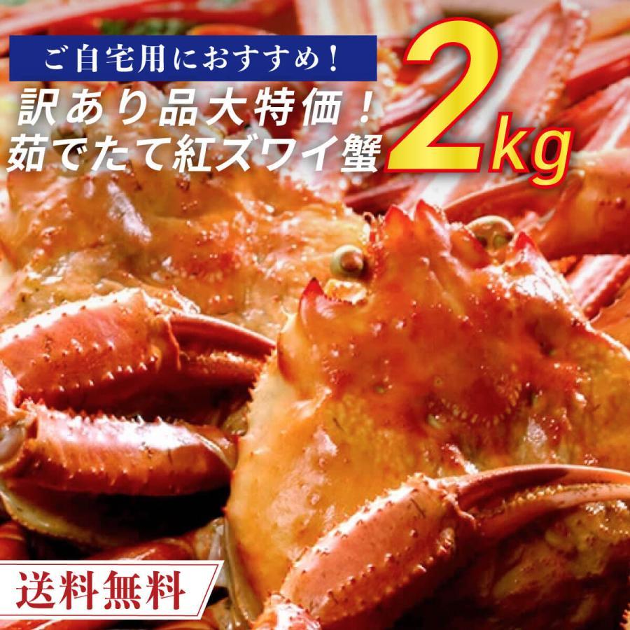 【送料無料】日本海産 訳あり 茹でたて紅ズワイ蟹 2kg【かに カニ 蟹】|kobari-kaniya