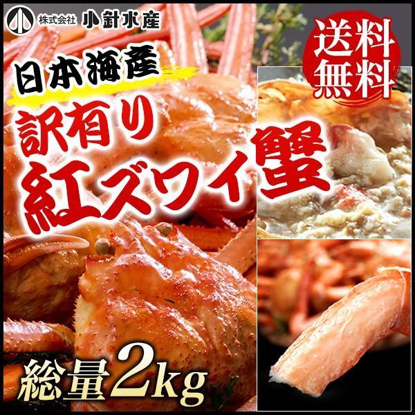 【送料無料】日本海産 訳あり 茹でたて紅ズワイ蟹 2kg【かに カニ 蟹】|kobari-kaniya|02