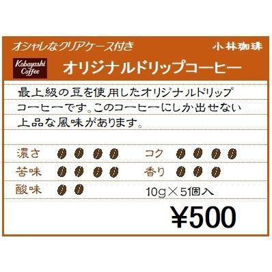 オリジナルドリップコーヒー (5個入り)|kobayashi-coffee|02