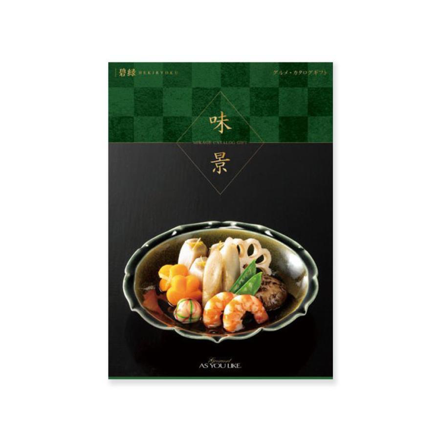 グルメカタログギフト 味景 碧緑 3,800円コース(税別)|kobayashigift