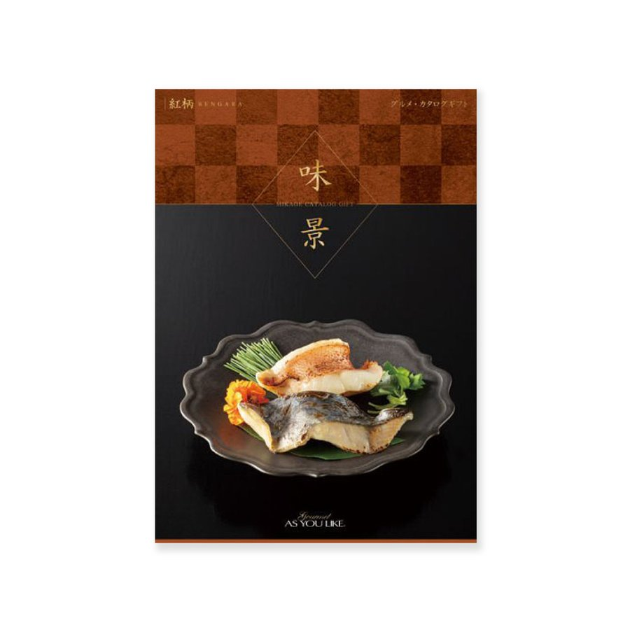 グルメカタログギフト 味景 紅柄 8,300円コース(税別) kobayashigift