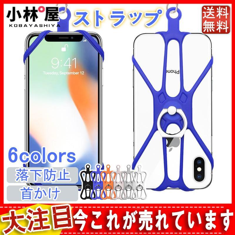 スマホ ネックストラップ シリコン 首掛け 固定 ホルダー 携帯 スマートフォン ビジネス アウトドア 落下防止 スマホアクセサリー ストラップ kobayashiya