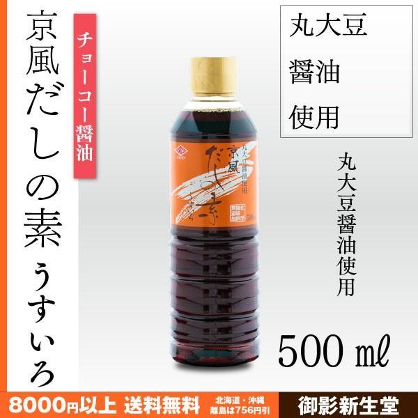京風だしの素うすいろ チョーコー醤油 500ml