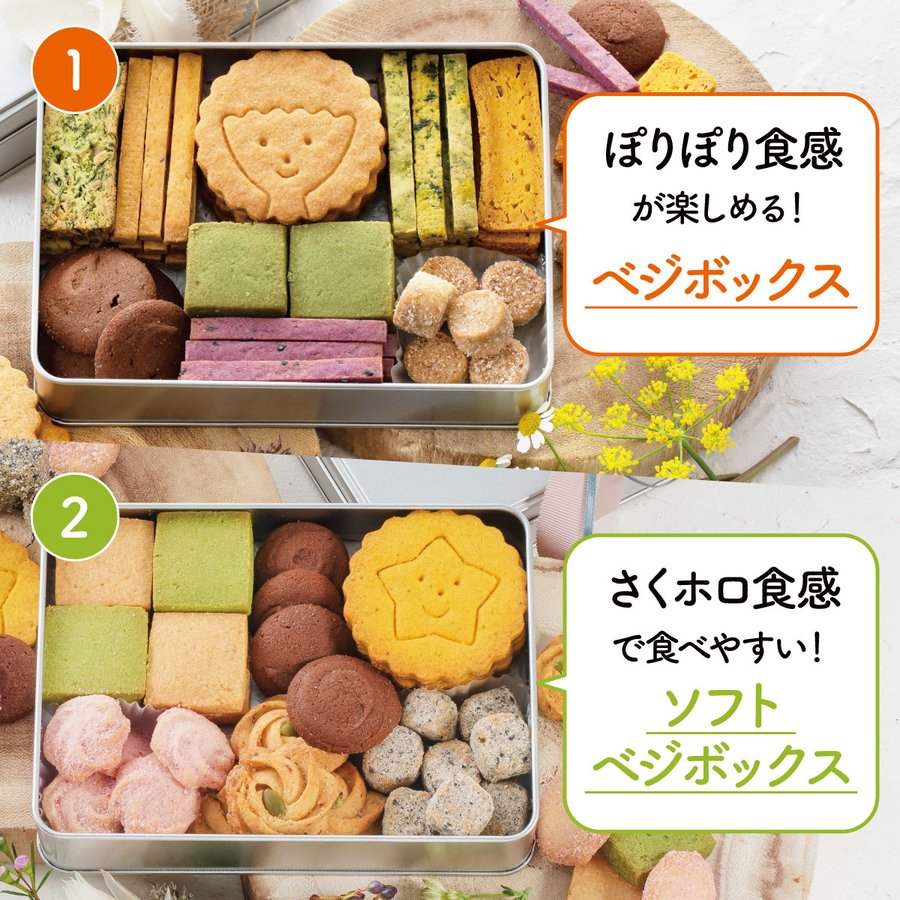 スイーツ クッキー ギフト クッキー缶 ベジボックス ソフトベジボックス ベジクッキー プレゼント 健康 お礼 お取り寄せギフト|kobe-patico|04