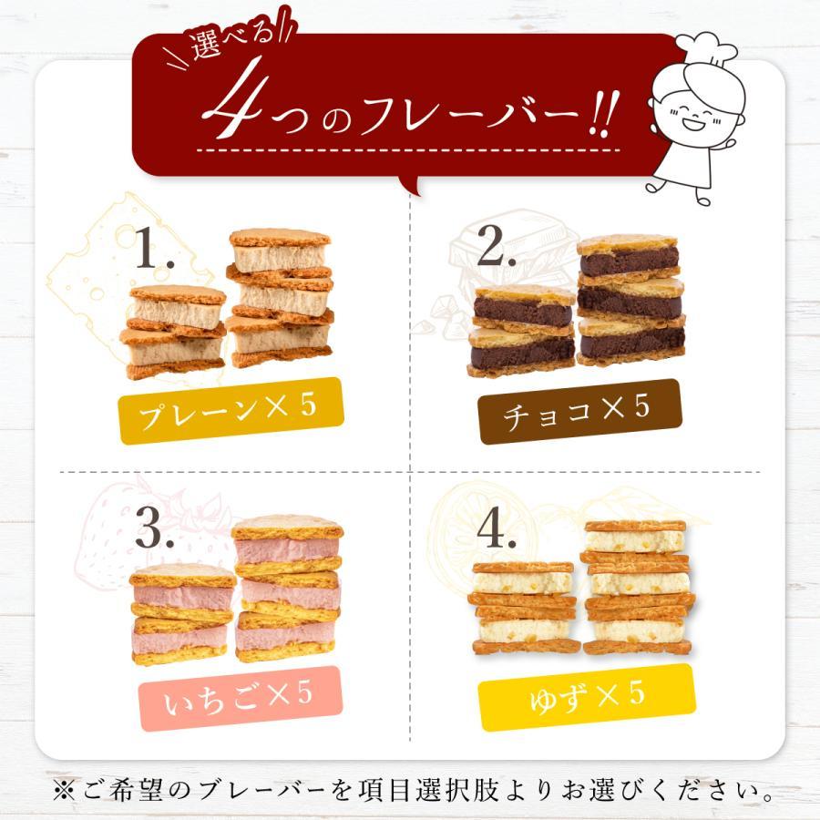 ギフト お菓子 ギフト チーズケーキサンド 【5個入】 クッキー チーズケーキ クッキーサンド お取り寄せ お礼 プチギフト|kobe-patico|11