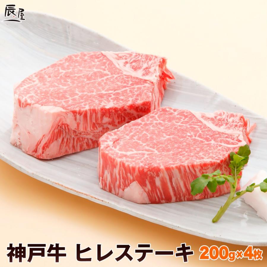 神戸牛 ヒレ ステーキ 200g×4枚 送料無料 牛肉 ギフト 内祝い お祝い 御祝 お返し 御礼 結婚 出産 グルメ