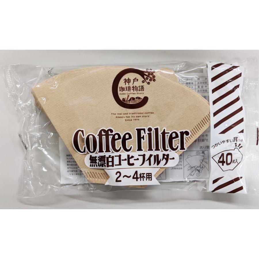 【神戸珈琲物語オリジナル】102無漂白コーヒーフィルター(40枚入) 52004 kobecoffee