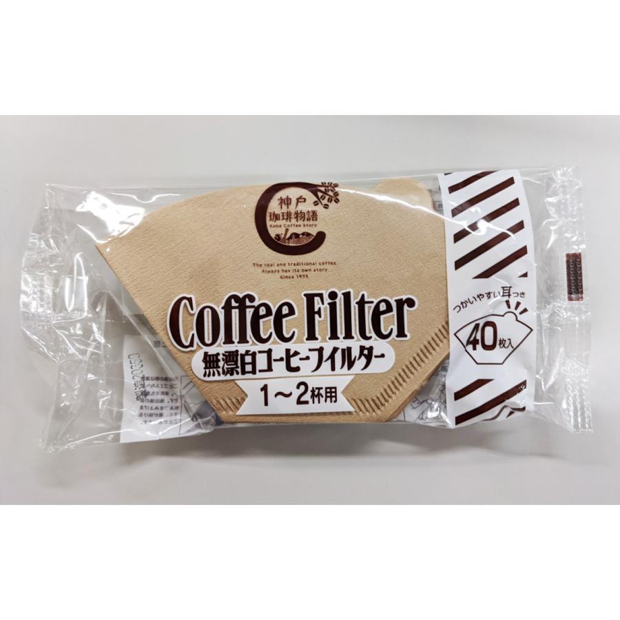【神戸珈琲物語オリジナル】101無漂白コーヒーフィルター(40枚入) 52002 kobecoffee