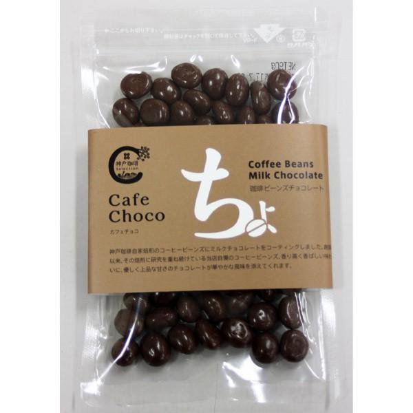【神戸珈琲物語】コーヒービーンズチョコ(ミルク) 90g 36009|kobecoffee