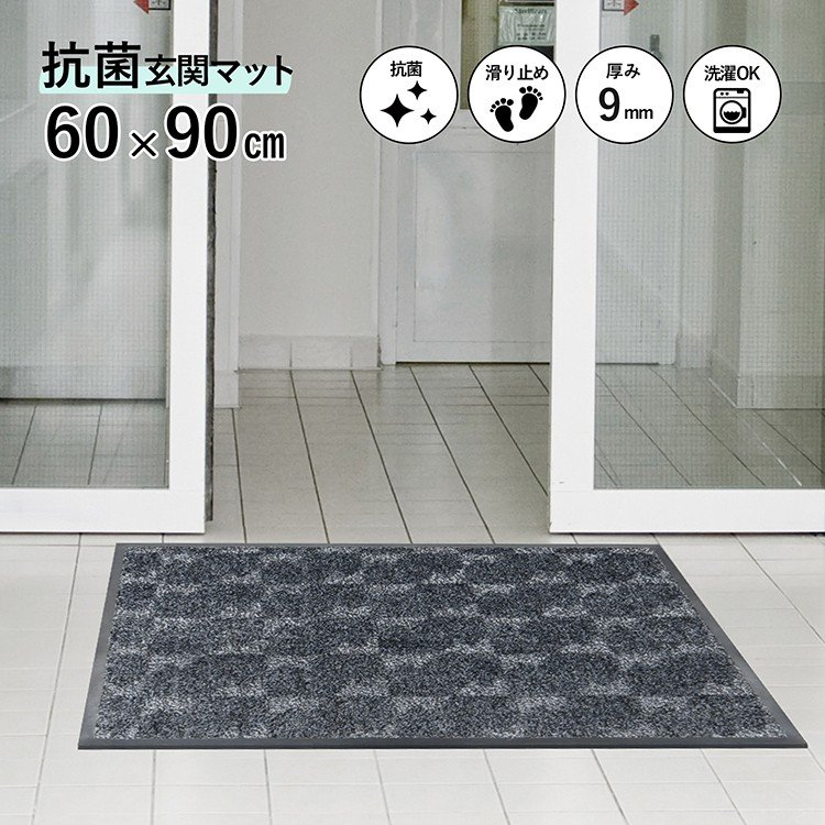 玄関マット 業務用 屋内 室内 吸水 滑り止め 抗菌マット 60×90cm シルバー ブラック