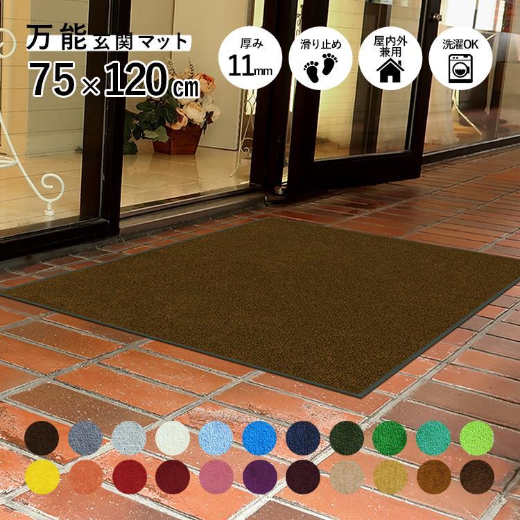 玄関マット 業務用 屋外 屋内 室内 無地 滑り止め スタンダードマットS 選べる22色 30サイズ 75×120cm