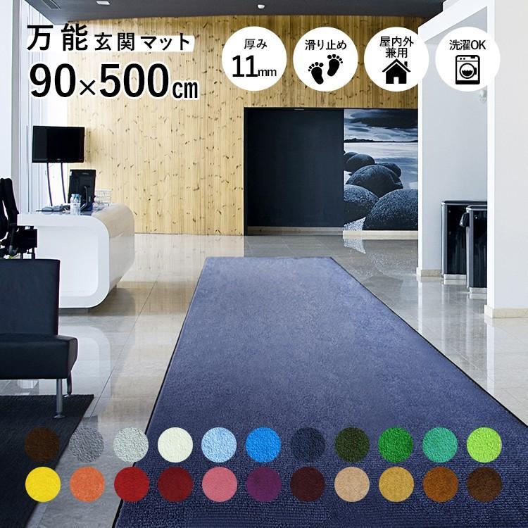 玄関マット 業務用 屋外 屋内 室内 無地 滑り止め スタンダードマットS 選べる22色 30サイズ 90×500cm