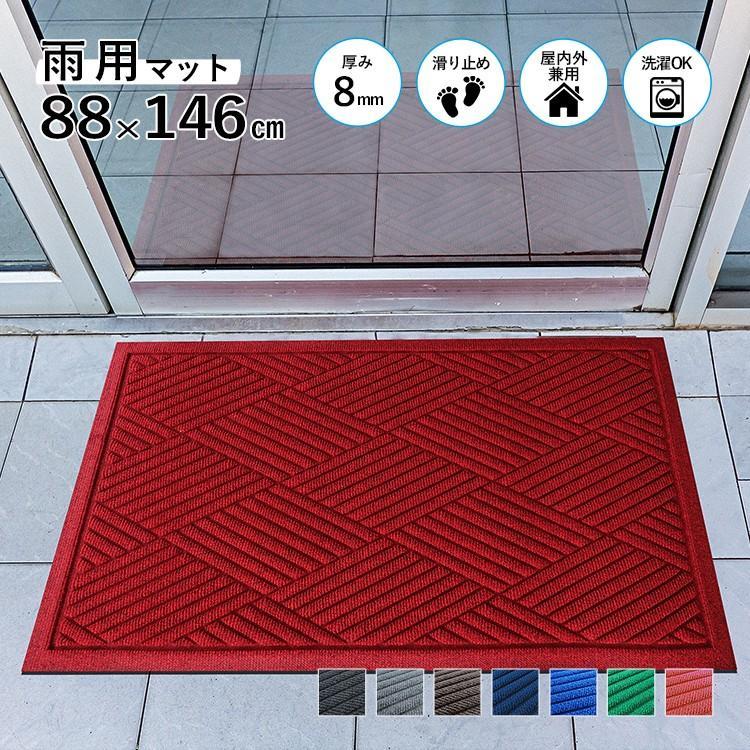 玄関マット 吸水 速乾 業務用 屋外 屋内 滑り止め ウォーターホースT (ダイヤモンド) 88 × 146 cm 全7色