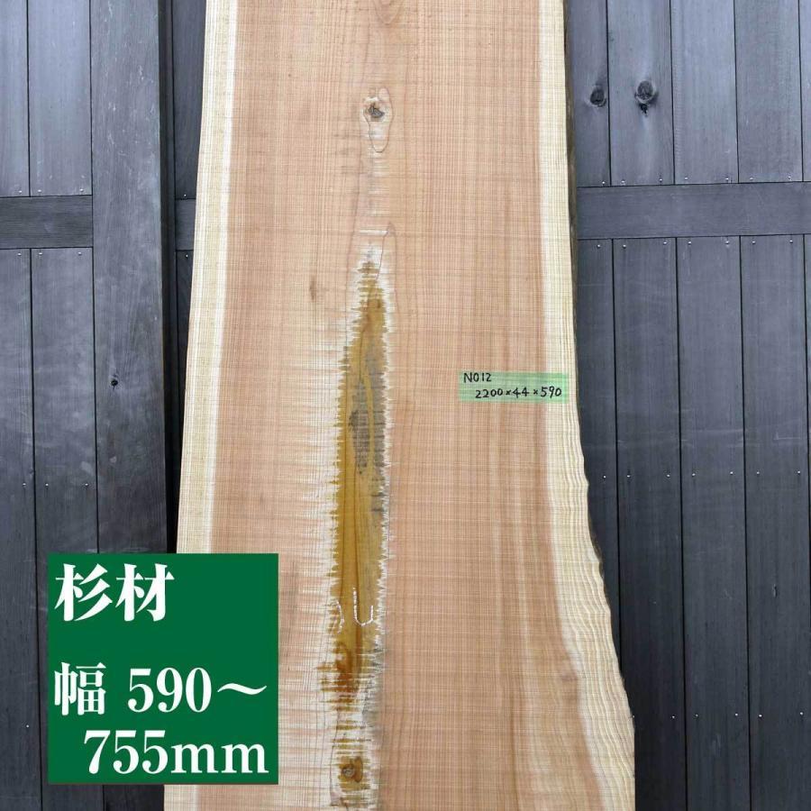 【杉板】【1点もの】杉材 無垢板 節有り 長さ2200mm 厚み44mm 幅590mm 1枚 荒削り 耳付き 両端割れあり|kobikiya