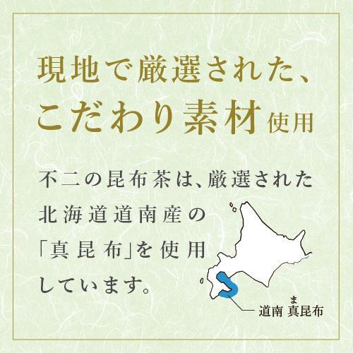 不二の昆布茶ミニパック kobucha-fuji 02