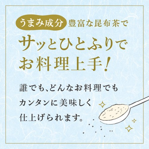 不二の昆布茶ST330|kobucha-fuji|04