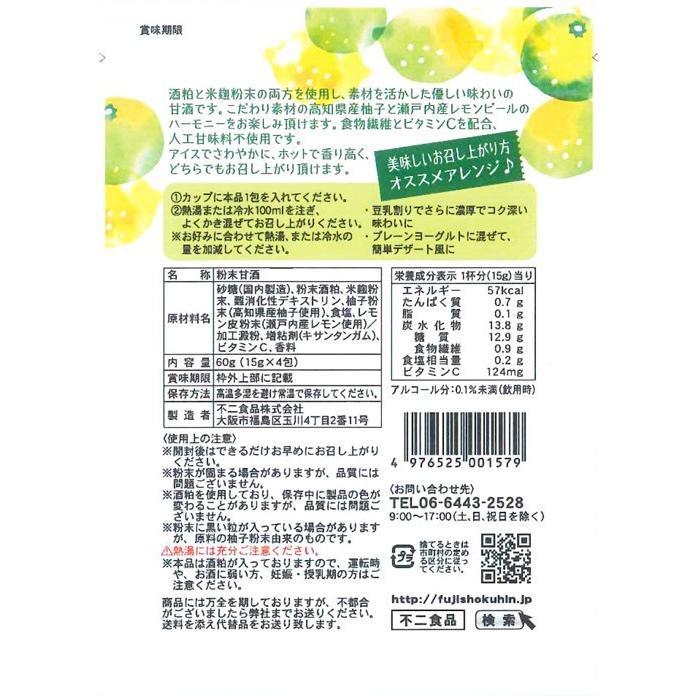 フルーツ甘酒 ゆずレモン味|kobucha-fuji|02