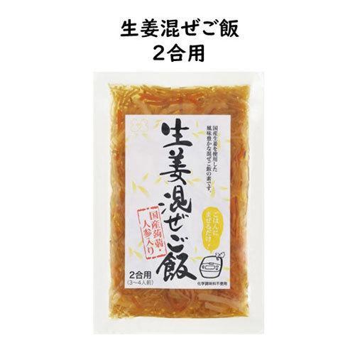 生姜混ぜご飯|kobucha-fuji|02