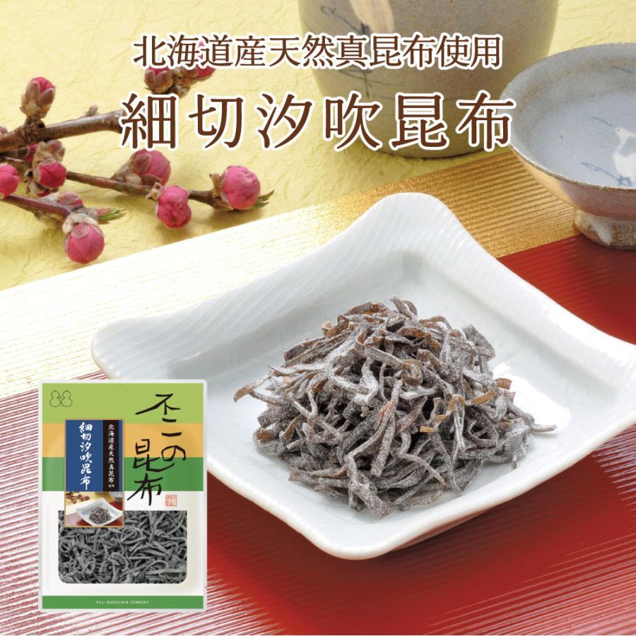 細切汐吹昆布 40g|kobucha-fuji
