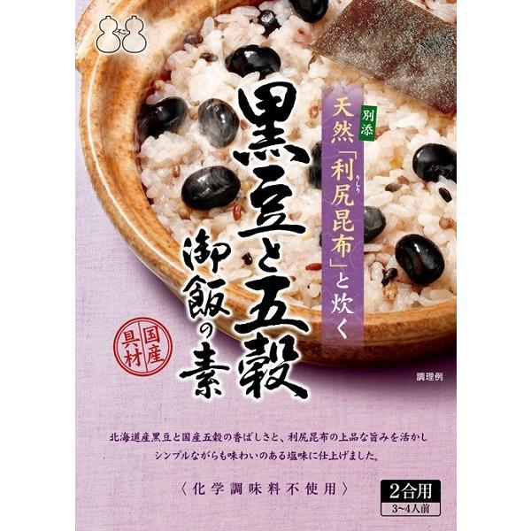 〜天然利尻昆布と炊く〜黒豆と五穀御飯の素|kobucha-fuji