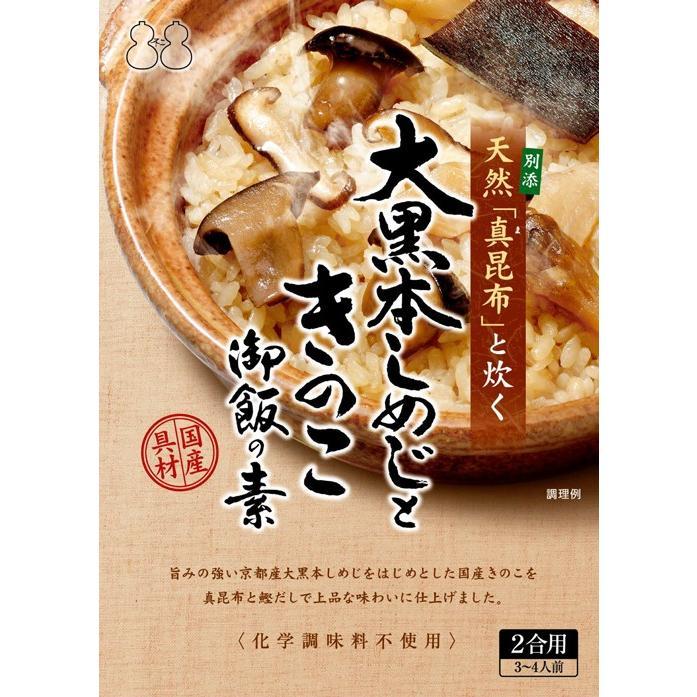 〜天然真昆布と炊く〜大黒本しめじときのこ御飯の素|kobucha-fuji