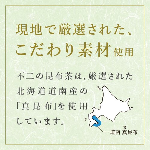 【化学調味料無添加】不二の梅こぶ茶50g|kobucha-fuji|02