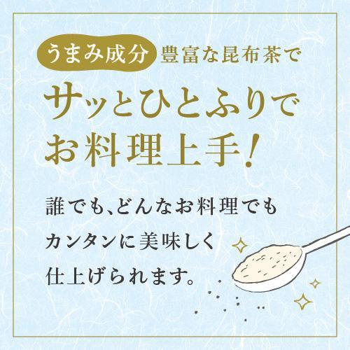 【化学調味料無添加】不二の梅こぶ茶50g|kobucha-fuji|04