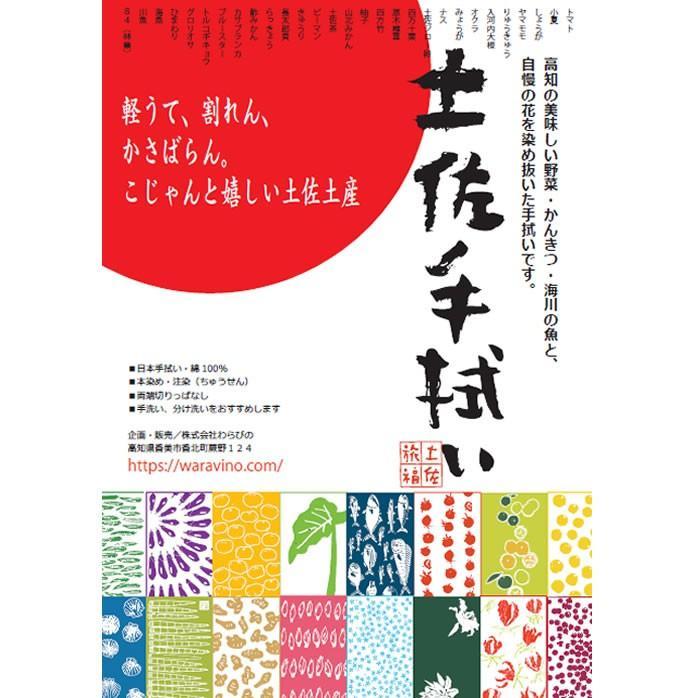 土佐旅福 土佐手拭い各種 kochi-bussan 02