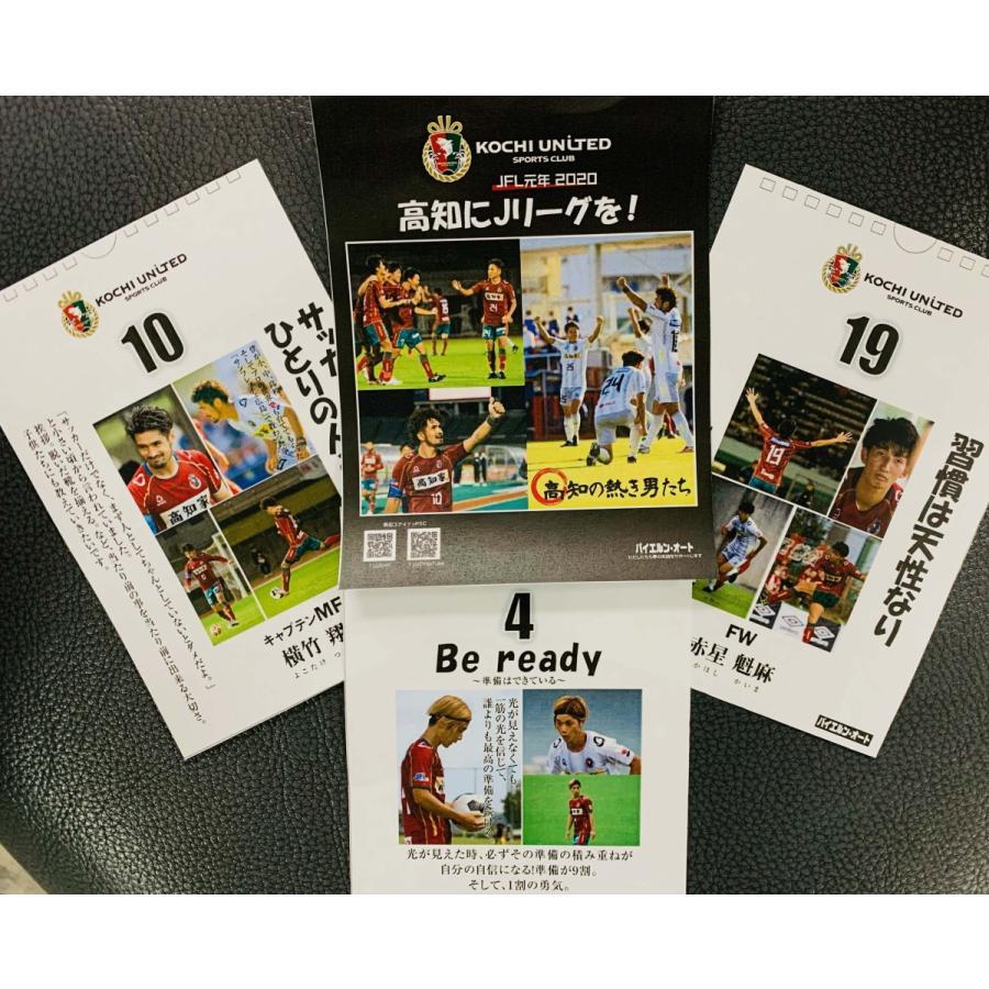 2020選手日めくりカレンダー 高知ユナイテッドSCオフィシャルグッズ kochi-usc 02