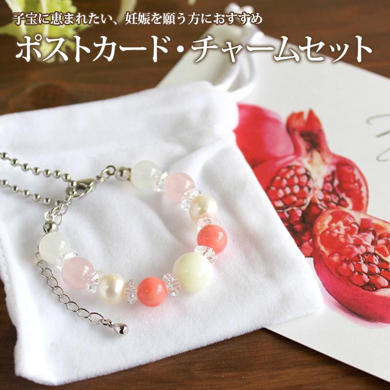 「ポストカード・赤ちゃんブレスストラップ 2点セット」 ザクロの絵 子宝 風水 パワーストーン|kodakara