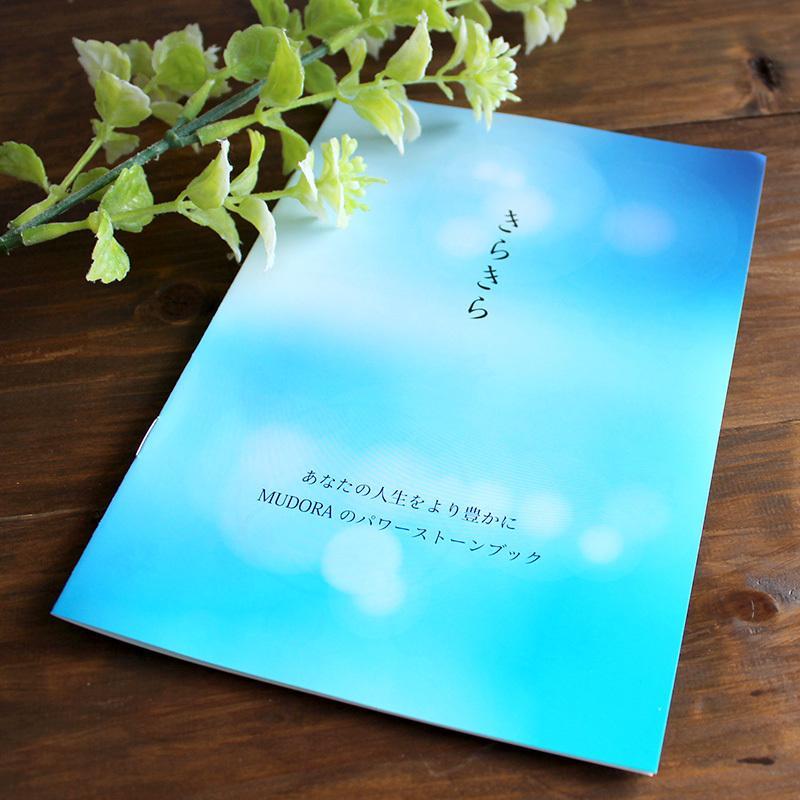 「ポストカード・赤ちゃんブレスストラップ 2点セット」 ザクロの絵 子宝 風水 パワーストーン|kodakara|05