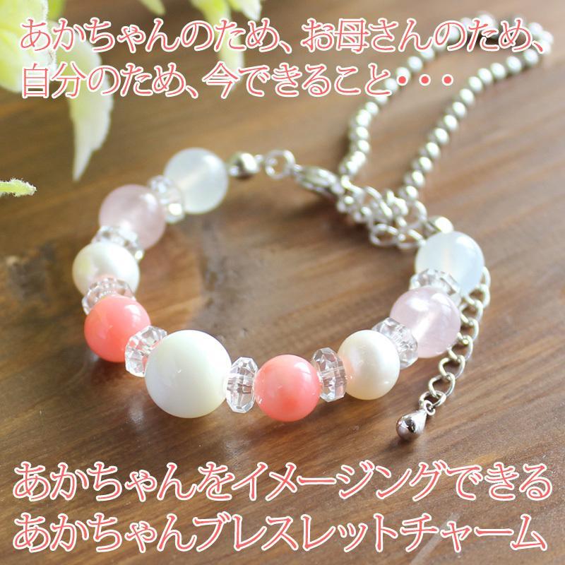 子宝 妊娠 安産 あかちゃんブレスレットストラップ 珊瑚 コーラル パワーストーン 天然石|kodakara