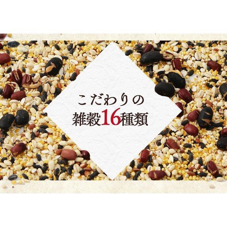 雑穀 雑穀米 十六穀米 国産 450g 30g×15 アイリスフーズ 16雑穀米 もち麦 アマラ ンサス ポイント消化 送料無料 食物繊維 スーパーフード ダイエット 健康食品|kodawari-y|05