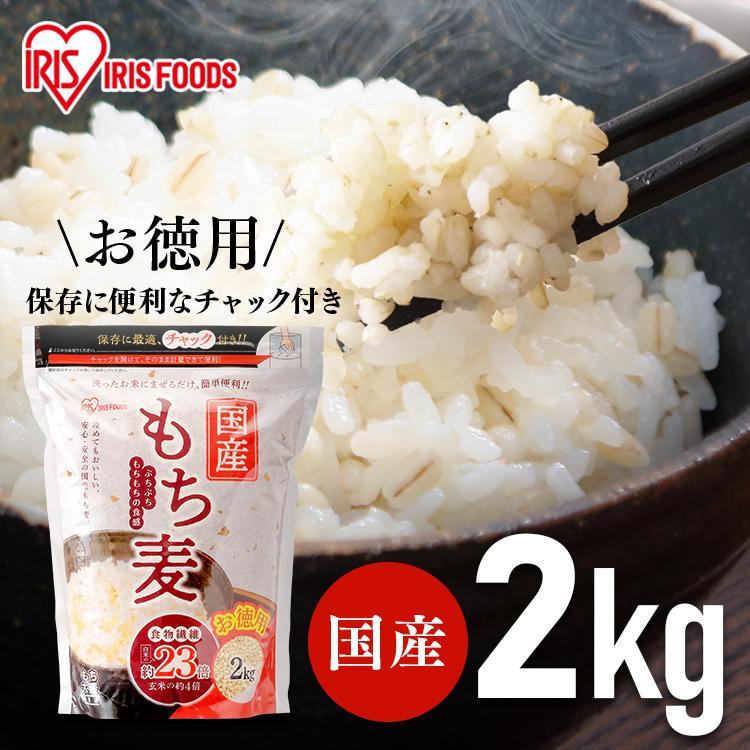 もち麦 国産 麦 安い モチ麦 2kg (1kg×2)チャック付 雑穀 穀物 もちむぎ お徳用 お得用 食物繊維 国産もち麦2kg アイリスフーズ kodawari-y