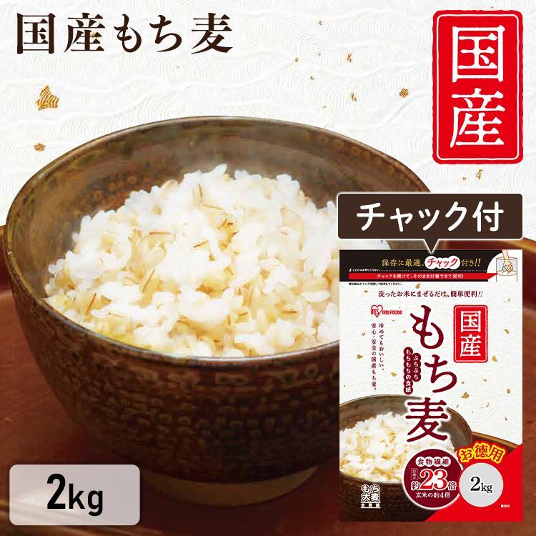もち麦 国産 麦 安い モチ麦 2kg (1kg×2)チャック付 雑穀 穀物 もちむぎ お徳用 お得用 食物繊維 国産もち麦2kg アイリスフーズ kodawari-y 08