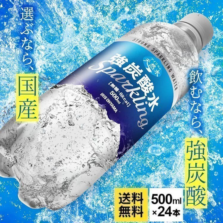 炭酸水 500ml 24本 送料無料 強炭酸水 炭酸 強炭酸 24本セット アイリスの天然水 天然水 アイリスオーヤマ まとめ買い スパークリングウォーター 代引き不可|kodawari-y