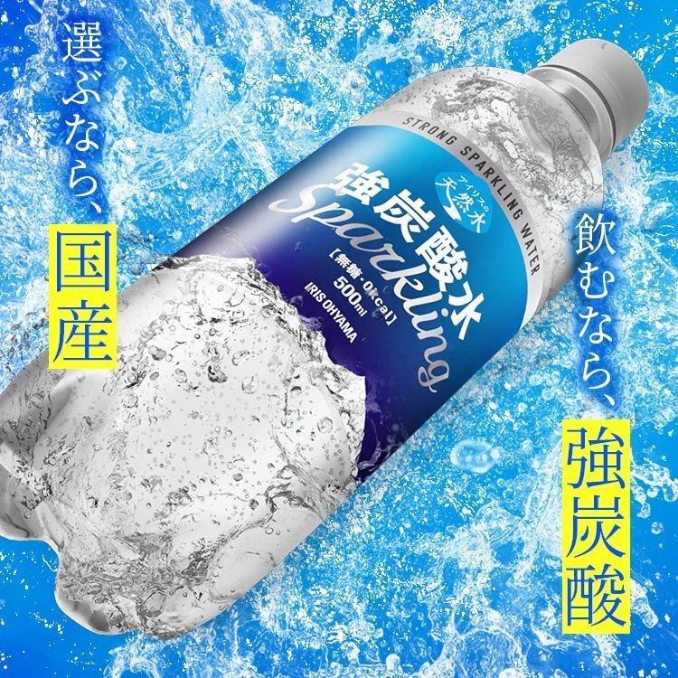 炭酸水 500ml 24本 送料無料 強炭酸水 炭酸 強炭酸 24本セット アイリスの天然水 天然水 アイリスオーヤマ まとめ買い スパークリングウォーター 代引き不可|kodawari-y|12
