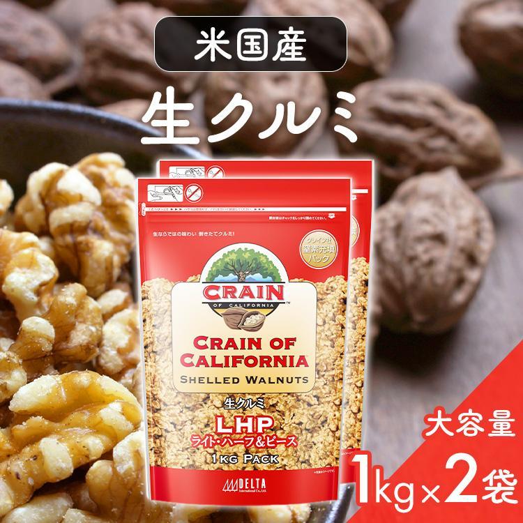 生くるみ 無塩 2袋 セット まとめ買い クルミ クレイン CRAIN 米国産生クルミLHP 1kg×2袋  (D) kodawari-y