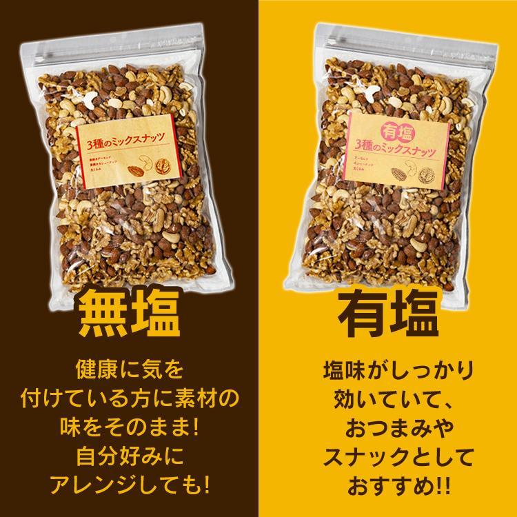 ミックスナッツ 無塩 850g 安い 3種 素焼き 3種のミックスナッツ アーモンド くるみ カシューナッツ 3種 食塩無添加 メール便 プレ会員限定数量限定500個セール kodawari-y 11