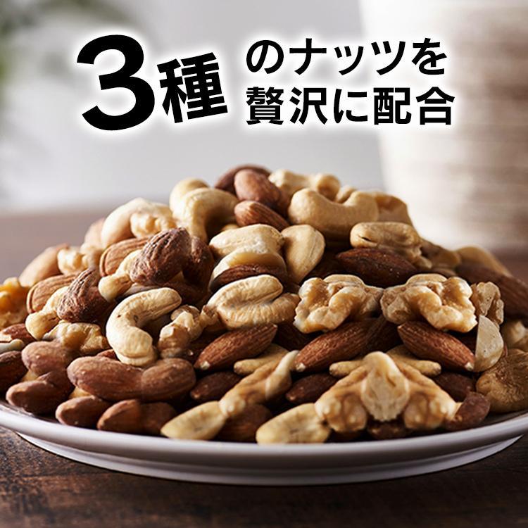 ミックスナッツ 無塩 850g 安い 3種 素焼き 3種のミックスナッツ アーモンド くるみ カシューナッツ 3種 食塩無添加 メール便 プレ会員限定数量限定500個セール kodawari-y 12