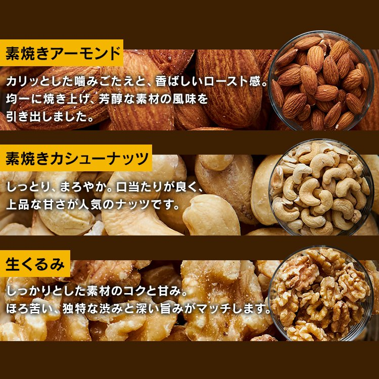 ミックスナッツ 無塩 850g 安い 3種 素焼き 3種のミックスナッツ アーモンド くるみ カシューナッツ 3種 食塩無添加 メール便 プレ会員限定数量限定500個セール kodawari-y 13
