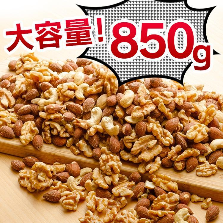 ミックスナッツ 無塩 850g 安い 3種 素焼き 3種のミックスナッツ アーモンド くるみ カシューナッツ 3種 食塩無添加 メール便 プレ会員限定数量限定500個セール kodawari-y 03