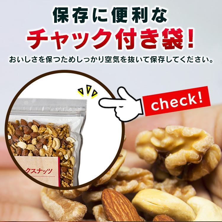 ミックスナッツ 無塩 850g 安い 3種 素焼き 3種のミックスナッツ アーモンド くるみ カシューナッツ 3種 食塩無添加 メール便 プレ会員限定数量限定500個セール kodawari-y 09
