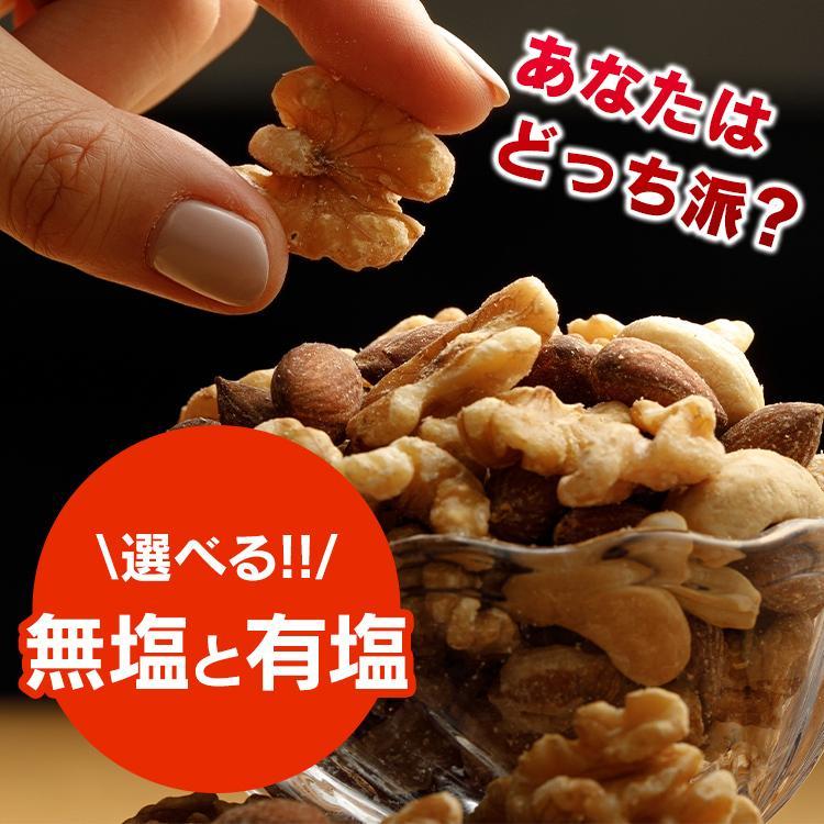 ミックスナッツ 無塩 850g 安い 3種 素焼き 3種のミックスナッツ アーモンド くるみ カシューナッツ 3種 食塩無添加 メール便 プレ会員限定数量限定500個セール kodawari-y 10