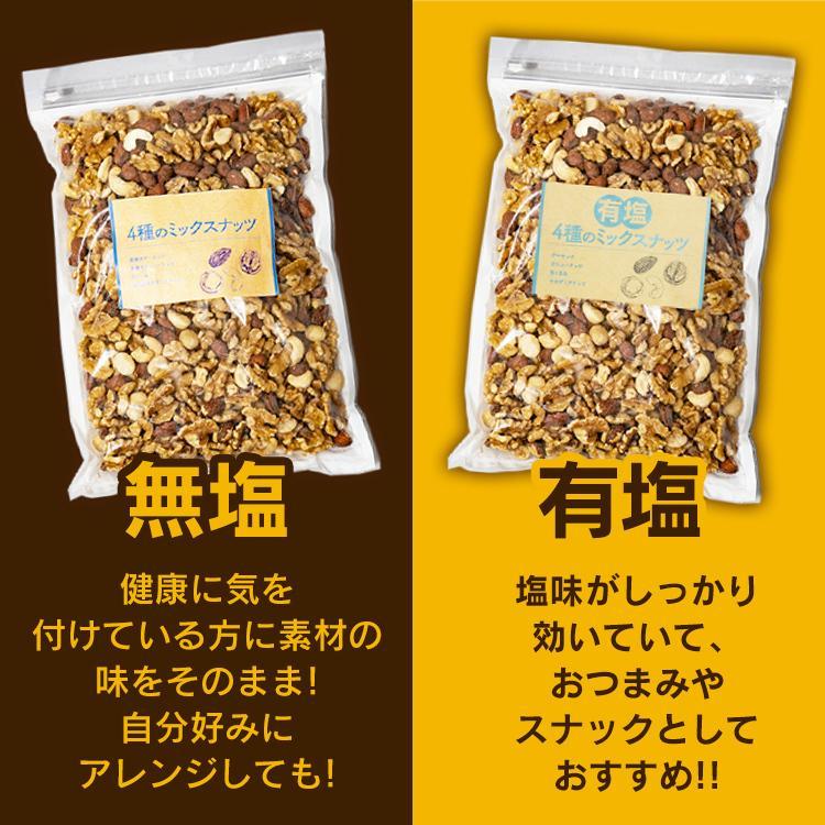 ミックスナッツ 無塩 850g 安い 4種 素焼き 4種のミックスナッツ ナッツ アーモンド マカダミアナッツ 食塩無添加 メール便 プレ会員限定 500個セール kodawari-y 05