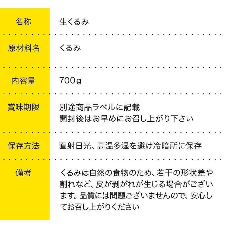 くるみ クルミ 生くるみ 無塩 生 700g ナッツ 胡桃 メール便 送料無料 代引き不可|kodawari-y|11