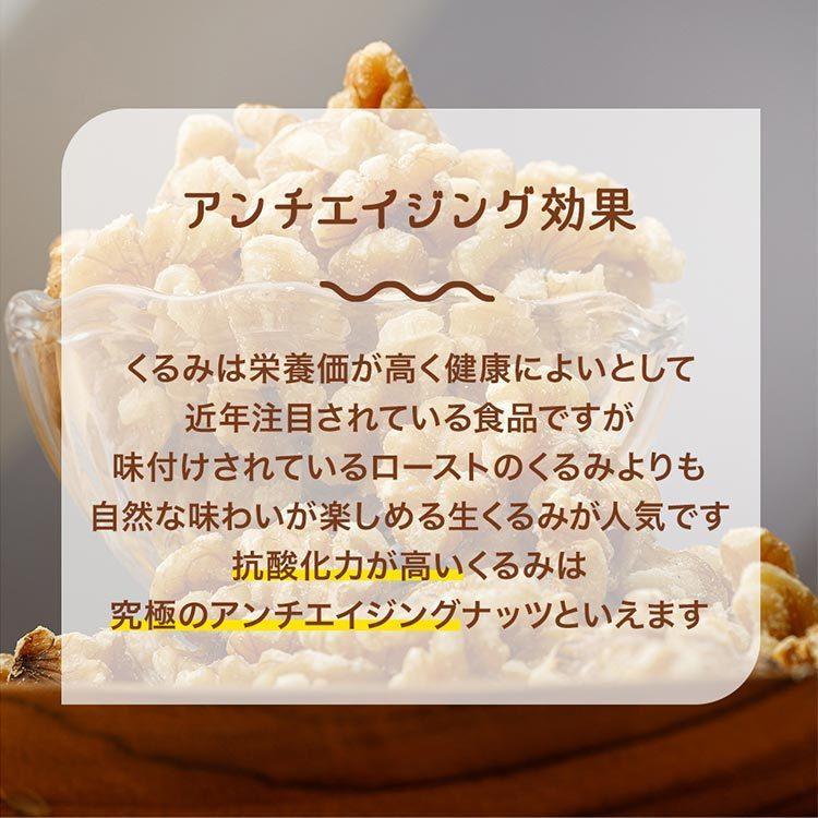 くるみ クルミ 生くるみ 無塩 生 700g ナッツ 胡桃 メール便 送料無料 代引き不可|kodawari-y|08